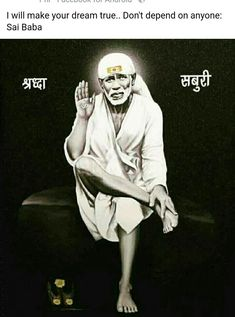 Ok Shirdi baba thank you make me very very slim and beautiful my child Aaradhana well Sai Baba Pictures, God Pictures, Hindu Deities, Hinduism, Good Morning Happy Thursday, Louise Hay Affirmations, Indian Spirituality, Sai Baba Miracles, Shirdi Sai Baba Wallpapers