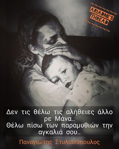 Greek Quotes, Dads, Daughter, Smile, Fictional Characters, Fathers, Fantasy Characters, Father, Daughters