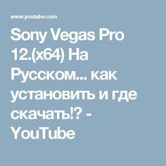 Sony Vegas Pro 12.(x64) На Русском... как установить и где скачать!? - YouTube