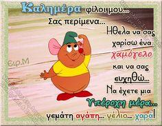 Σχετική εικόνα Greek Quotes, Winnie The Pooh, Good Morning, Diy And Crafts, Disney Characters, Fictional Characters, Messages, Paracord, Gifs