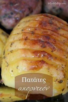 Πόσο πιο όμορφες και λαχταριστές φαίνονται οι πατάτες στον φούρνο όταν είναι κομμένες σαν ακορντεόν! Και από την άλλη και χρόνο γλυτώνεις αφού δεν τις κόβεις σε μικρότερα κομμάτια και όλες ανεξαιρέτως ροδοκοκκινίζουν αφού τίποτα δεν τις καλύπτει. Τραγανοπεντανόστιμες! Τι θα χρειαστούμε… 10 μέτριες πατάτες 1 κ. σούπας ελαιόλαδο ανά πατάτα 1 κ. σούπας μουστάρδα … Greek Recipes, New Recipes, Vegan Recipes, Potato Recipes, Vegetable Recipes, Cookbook Recipes, Cooking Recipes, Cooking Food, Garlic Parmesan Roasted Potatoes