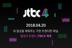 jtbc4_logo