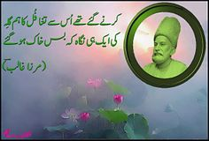 Poetry: Mirza Ghalib Love Poetry/Shayari in Urdu Font Images for Facebook Timeline