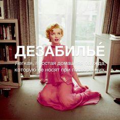 Дезабилье Intelligent Words, Teen Dictionary, Russian Language, Phobias, Vocabulary Words, Idioms, New Words, Fun Facts, Psychology