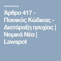 Άρθρο 417 - Ποινικός Κώδικας - Διατάραξη ησυχίας | Νομικά Νέα | Lawspot