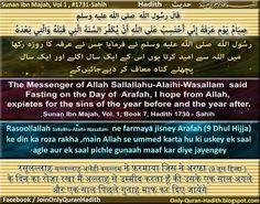 Sawab: Arafah Dhul Hijja) ke din ka roza Yani Eid Al-Adha ke ek din pahle ke roza ka sawab