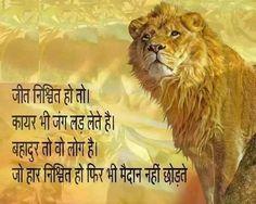 Inspirational Quotes In Hindi, Positive Quotes, Motivational Quotes, Desire Quotes, Chanakya Quotes, Hindi Good Morning Quotes, Lion Quotes, Funny Jokes In Hindi, Gujarati Quotes