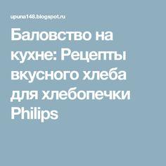 Баловство на кухне: Рецепты вкусного хлеба для хлебопечки Philips