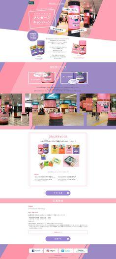 株式会社クナイプジャパン様の「クナイプ柱広告メッセージキャンペーン」のランディングページ(LP)キレイ系|サービス・保険・金融 #LP #ランディングページ #ランペ #クナイプ柱広告メッセージキャンペーン Web Design, Japan Design, Site Design, Campaign, Layout, Website, Creative, Pink, Japanese Design