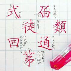 2018/03/08 21:23:27 machiko798 間隔そろえよー。 . . #書いたやつ揃ってないけど #字#書#書道#ペン習字#ペン字#ボールペン #ボールペン字#ボールペン字講座#硬筆 #筆#筆記用具#手書きツイート#手書きツイートしてる人と繋がりたい#文字#美文字 #calligraphy#Japanesecalligraphy