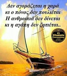 Sailing Ships, Boat, Fitness Workouts, Quotes, Quotations, Dinghy, Boats, Workout Fitness, Qoutes