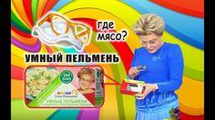 Умные пельмени от Елены Малышевой. Где мясо?!.