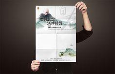 Domo Design # 聖嚴法師研討會