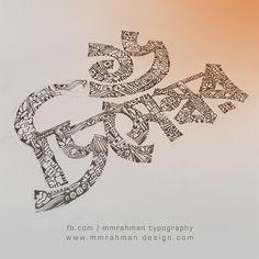 mm rahman design on Behance Typography Fonts, Typography Design, Typography Tutorial, Dangler Design, New Year Logo, Recipe Book Design, Bengali Art, Palestine Art, Wall Painting Decor