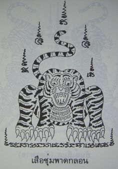 Find out the meaning of Muay Thai Tattoo symbols. Learn about traditional Sak Yant tattoo designs: five lines, twin tigers, nine peaks, eight directions and Muay Thai Tattoo, Tatoo Thai, Symbolic Tattoos, Unique Tattoos, Tattoo Cafe, Temple Tattoo, Sak Yant Tattoo, Thailand Art, Tibetan Art