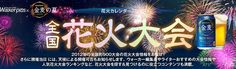 全国花火大会 花火カレンダー2012 - Walkerplus