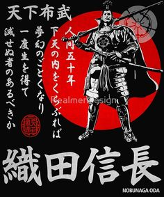 ODA NOBUNAGA TENKA FUBU  Also available in t-shirts, check our collection.