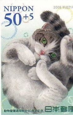 動物愛護週間制定60周年祈念(猫)その Vivian, a Munchkin cat | Japanese postage stamp, 2009 - Kind to Animals Week | artist: Rika Hoshiyama