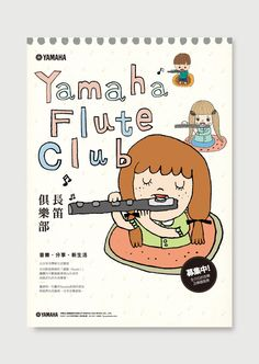 YAMAHA │ FLUTE CLUB │ 長笛俱樂部 │ DM by Blaza Chen, via Behance Dm Poster, Poster Prints, Posters, My Works, Graphic Design, Club, Instrumental, Comics, Poster