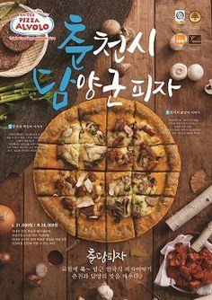 피자알볼로, 닭갈비·떡갈비 토핑 '춘천시담양군피자' - 파이낸셜투데이