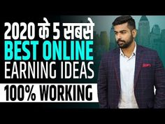#earn #money #paise #moneymaking #ideas Online Earning, Earn Money Online, Best Online Jobs, Ways To Earn Money, 5 Ways, Investing, Student, Education, Blog