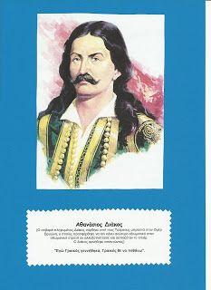 fun-tastic 14: Οι ήρωες του '21 εμπνέουν τους Έλληνες του σήμερα Shape Posters, 25 March, Greece, Shapes, Education, History, School, Flowers, Movie Posters