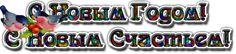 Красивые надписи С НОВЫМ ГОДОМ на прозрачном фоне. Обсуждение на LiveInternet - Российский Сервис Онлайн-Дневников