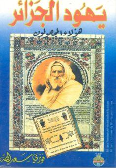 يهود الجزائر هؤلاء المجهولون لفوزي سعد الله pdf