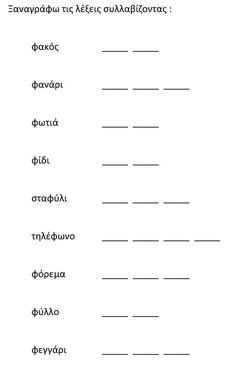8. Ξαναγράφω τις λέξεις συλλαβίζοντας 1