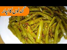 Serson ki Gundlon ka Achar Recipe | pickle recipe | vegetable pickle recipe - YouTube Vegetable Recipes, Pickles, Green Beans, Vegetables, Cooking, Youtube, Food, Kitchen, Essen