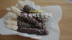 머랭 빼빼로 만들기 / How to make Meringue stick cookie for pepero day