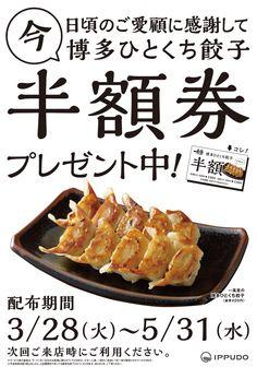170320_餃子ポスター2017 Food Design, Food Poster Design, Menu Design, Japanese Menu, Ramen Restaurant, Menu Flyer, Work Meals, Western Food, Food Wallpaper