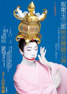 Promotional poster for kabuki actor Bando Tamasaburo V. Japan