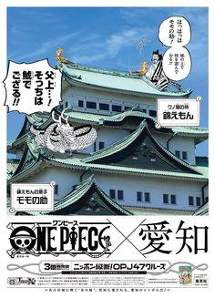 """錦えもん「はっはっは モモの助!城の上で何を遊んでおる!!」 モモの助「父上…!そっちは鯱でござる!!」 名古屋城に輝く""""金の鯱""""。県民に愛される、愛知のシンボルだ!"""
