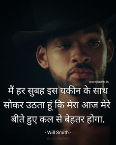Popular Hindi Marathi quotes, it's help to change your life. One of best quotes platform for you, You can read all Hindi Marathi collection of words. Motivational Thoughts In Hindi, Buddha Quotes Inspirational, Hindi Quotes On Life, Best Motivational Quotes, Quotes Positive, Fact Quotes, Inspiring Quotes, Words Quotes, Morning Wishes Quotes