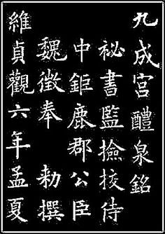 【文化专题】千年书法 - hszq99 - 红树醉秋