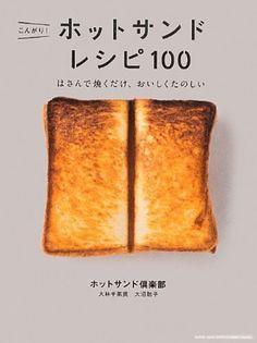 マツコデラックス絶賛♡ホットサンドの意外な美味レシピ!
