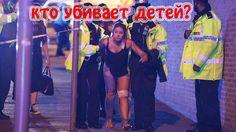 Манчестер взрыв теракт жертвы  Видео момента взрыва паника, раненые и по...