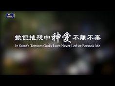 【全能神】【東方閃電】全能神教會福音微電影《撒但摧殘中神愛不離不棄》