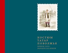 "Check out new work on my @Behance portfolio: ""Костюм татар Поволжья"" http://be.net/gallery/37875611/kostjum-tatar-povolzhja"