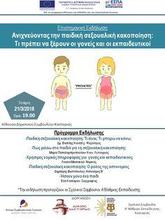 Καστοριά – Ημερίδα: «Ανιχνεύοντας την παιδική σεξουαλική κακοποίηση»