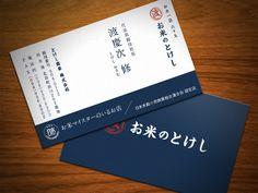 東京 沖縄 総合デザイン BRIDGE – 純和風 CIデザイン