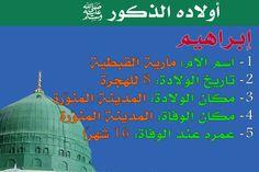 ابراهيم ابن سيدنا محمد عليه الصلاة والسلام