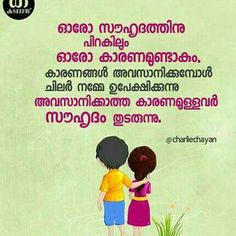 350 Best Quotes Images In 2019 Malayalam Quotes Ducks Best Love