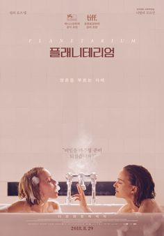 """""""korean version of movie posters that be hitting different: a thread"""" Cinema Film, Cinema Posters, Film Movie, Movie Posters, Netflix Movie List, Film Poster Design, Typography Love, Good Movies To Watch, Print Layout"""