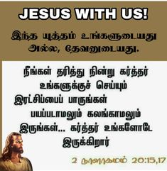 Bible Words Images, Scripture Pictures, Tamil Bible, Bible Verse Wallpaper, Bible Verses, Thoughts, Quotes, Quotations, Scripture Verses