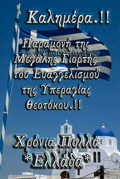Wish, Prayers, Quotes, Cards, Greece, Quotations, Greece Country, Prayer, Beans