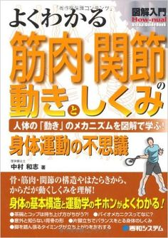Amazon.co.jp: 図解入門よくわかる筋肉・関節の動きとしくみ (How-nual図解入門Visual Guide Book): 中村 和志: 本