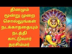 தினம் 3 முறை போதும் உங்கள் முயற்சிகள் அனைத்திலும் வெற்றி தான்!Lakshmi Narasimmar Slokam - YouTube Jothidam In Tamil, Om Ganesh, Silver Pooja Items, Hindu Rituals, Lord Balaji, Devotional Quotes, Krishna Quotes, Pooja Rooms, Daughter Quotes