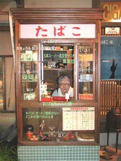 昭和30年代のタバコ屋さん